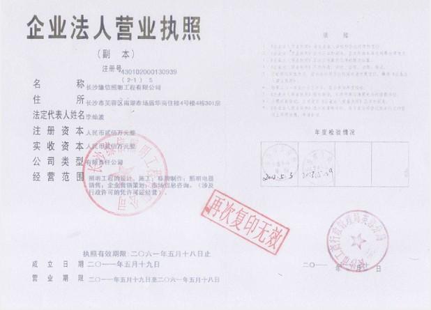 【湖南杰奥思】持股企业资料
