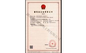 【湖南杰奥思】叁级资质证书