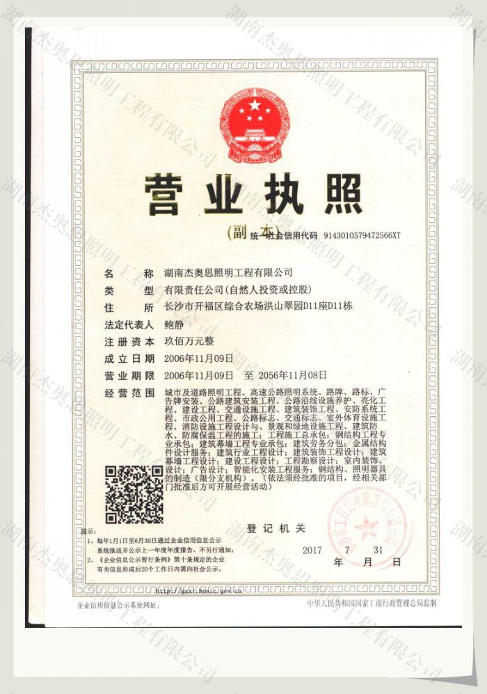 【湖南杰奥思】营业执照