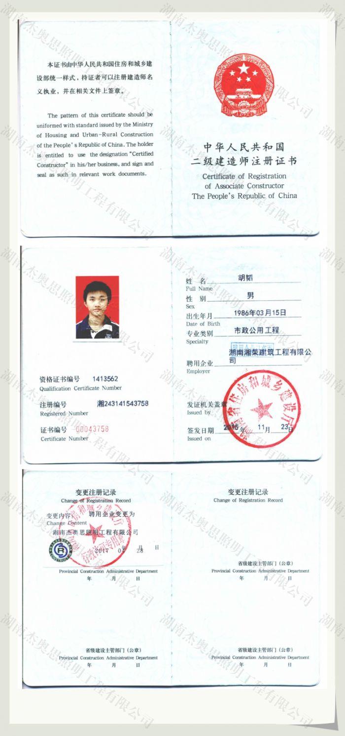 【湖南杰奥思】建造师人员证书