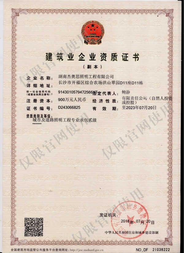 【湖南杰奥思】貮级资质证书