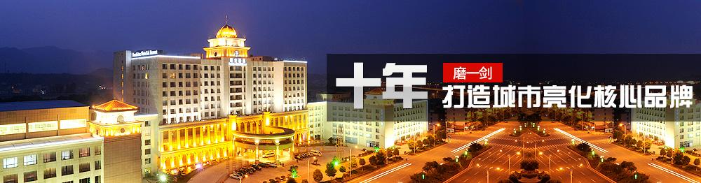 十年磨一jian,打造城市亮化核心品牌
