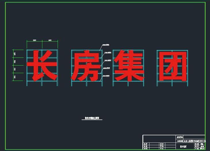 长房集团发光字钢架施工图
