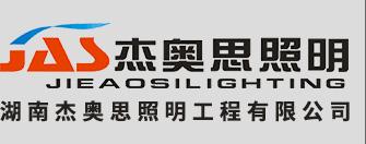 湖南杰奥思照明工程有限公司